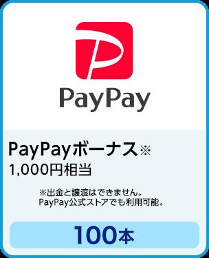 PayPayボーナス 100円相当/10,000本 期間:2021年7月1日~2021年7月31日
