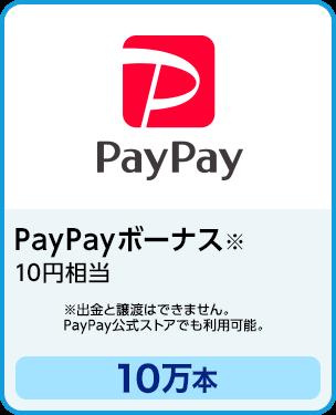 PayPayボーナス 10円相当/10万本 期間:2021年7月1日~2021年7月31日