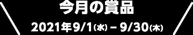 今月の賞品 2021年9/1(水)~9/30(木)