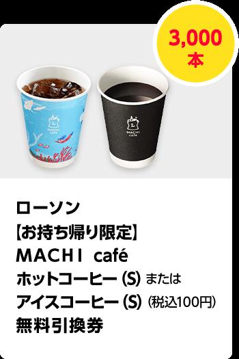 【お持ち帰り限定】MACHI cafe ホットコーヒー(S)またはアイスコーヒー(S)(税込100円)無料引換券 3,000本 期間:2021年9月1日~2021年9月30日