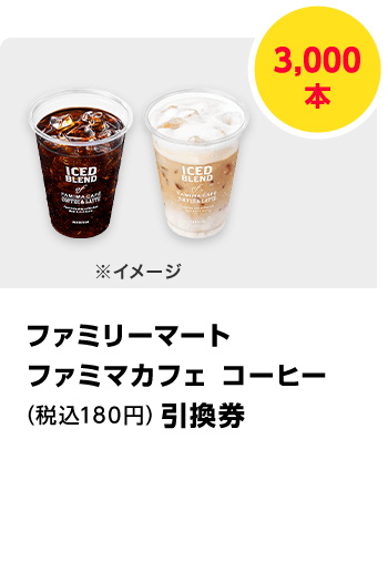 ファミマカフェ コーヒー(税込180円)引換券 3,000本 1,000本 期間:2021年9月1日~2021年9月30日