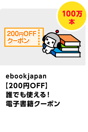 ebookjapan【200円OFF】誰でも使える! 電子書籍クーポン 100万本 期間:2021年9月1日~2021年9月30日