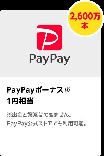 PayPayボーナス1円相当 26,00万本 期間:2021年9月1日~2021年9月30日