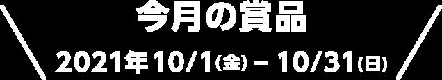 今月の賞品 2021年10/1(金)~10/31(日)