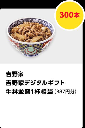 吉野家デジタルギフト 牛丼並盛1杯相当(387円分) 300本 期間:2021年10月1日~2021年10月31日