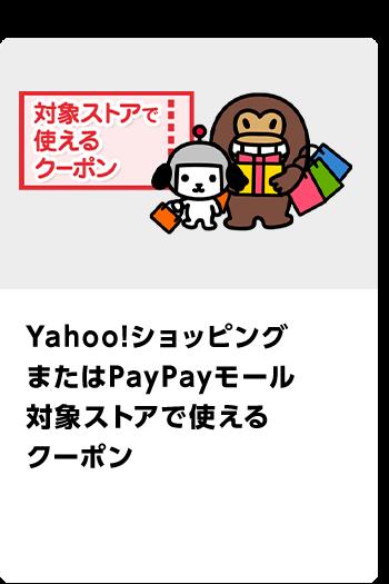 Yahoo!ショッピング 対象ストアで使えるクーポン賞 期間:2021年10月1日~2021年10月31日