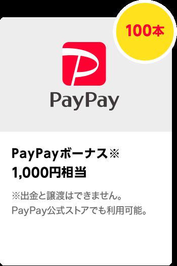PayPayボーナス 1,000円相当 100本 期間:2021年10月1日~2021年10月31日
