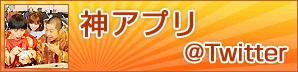 神アプリ@Twitter