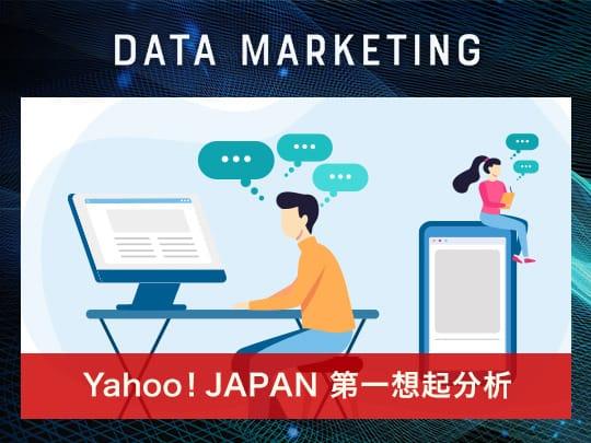 【前編】「Yahoo! JAPAN 第一想起分析」を活用したデジタルブランディング