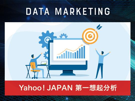 【後編】「Yahoo! JAPAN 第一想起分析」を活用したデジタルブランディング