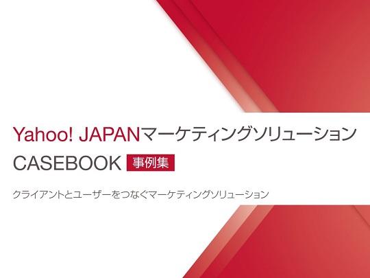 Yahoo! JAPANマーケティングソリューション『CASEBOOK(事例集)』のご案内