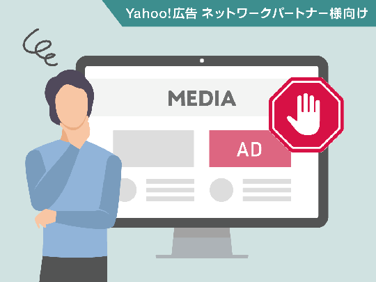 【Yahoo!広告 ネットワークパートナーの皆様へ】広告審査非承認事例のご紹介