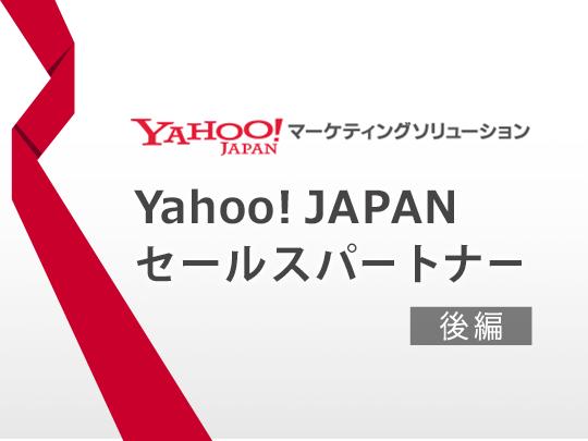Yahoo! JAPANセールスパートナー各社メッセージのご紹介〜2021年度上半期【後編】