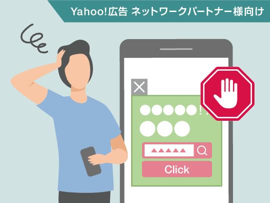 【広告実装ガイドライン違反事例】ユーザーにストレスを与えないインタースティシャル広告とは
