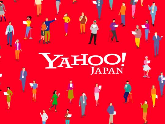 「Yahoo! JAPAN 媒体資料」 最新版のお知らせ