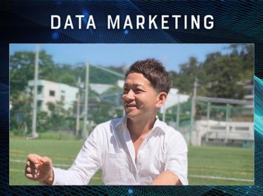 【インタビュー】後編:必見! 責任者が語るデジタルマーケティングの今後の戦略