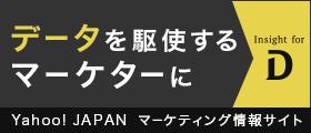 Insight for D データを駆使するマーケターに Yahoo! JAPAN マーケティング情報サイト