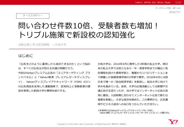 出稿企業に学ぶ成功戦略 ~大和大学