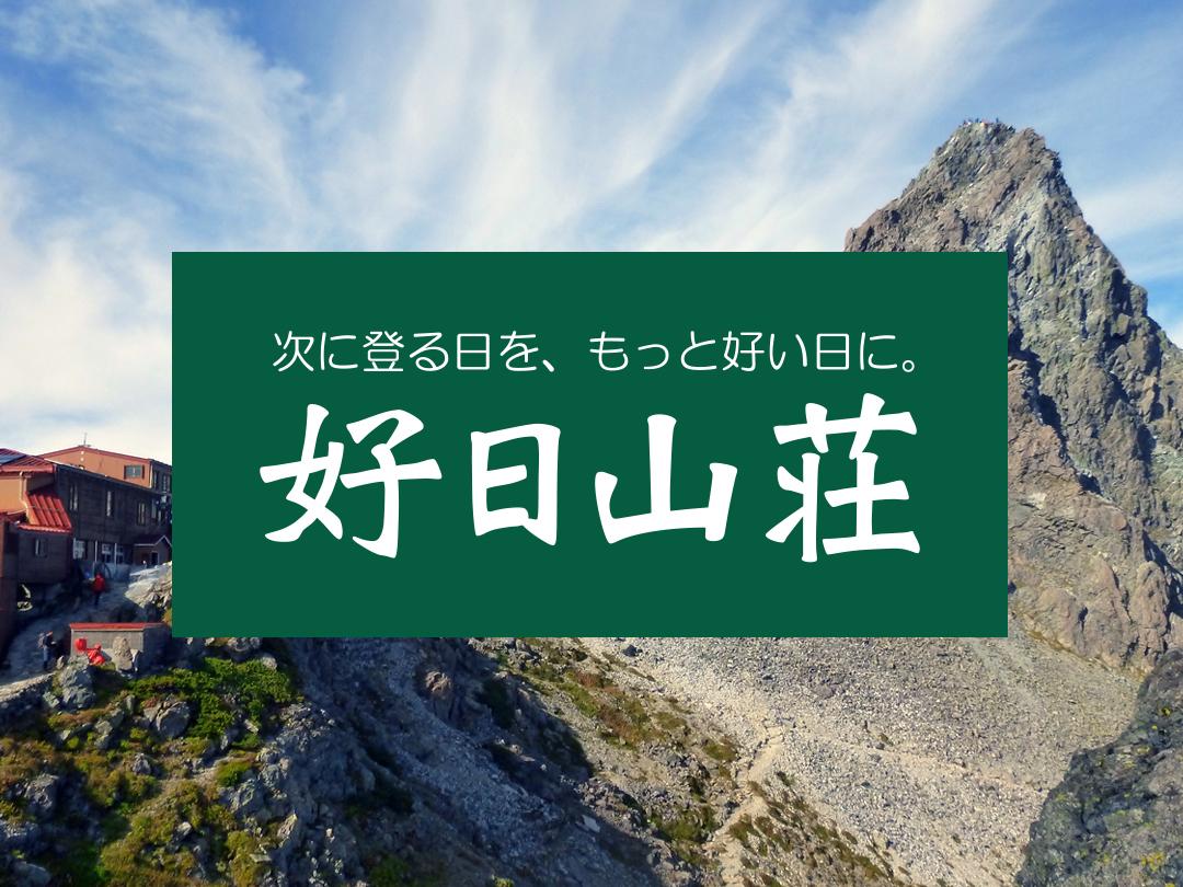 株式会社好日山荘