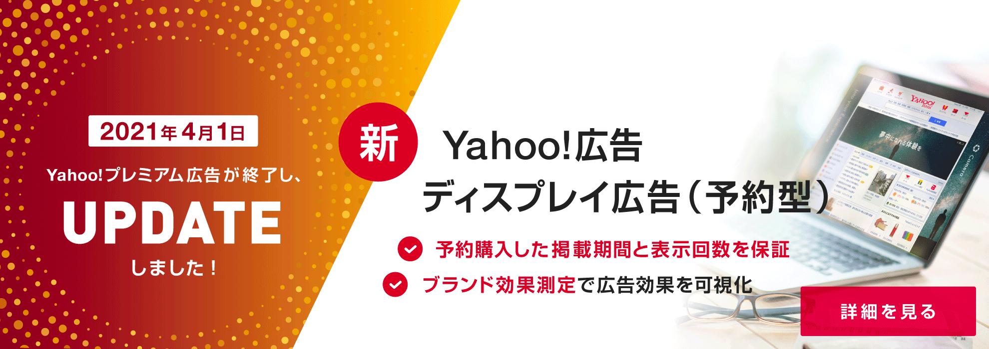 Yahoo! JAPANが考えるWithコロナ時代のデジタルマーケティング