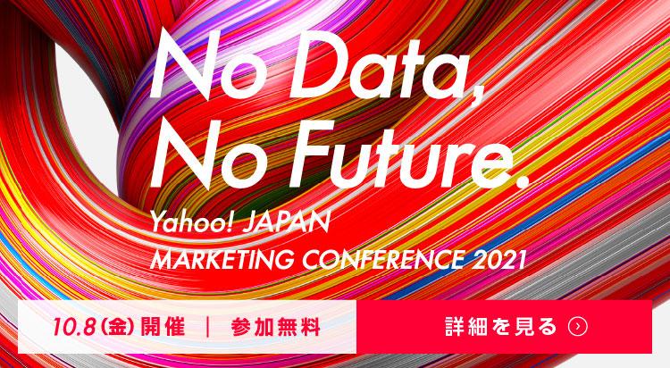 No Data, No Future Yahoo! JAPAN MARKETING CONFERENCE 2021 10月8日開催 参加無料