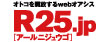 R25.jp