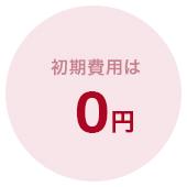 初期費用は0円