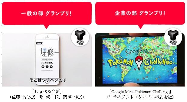 一般の部グランプリ「しゃべる名刺」(佐藤 ねじ氏)企業の部グランプリ「Google Maps Pokemon Challenge」(クライアント:グーグル株式会社)