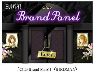 よるパネ Club Brand Panel (BIADMAN)