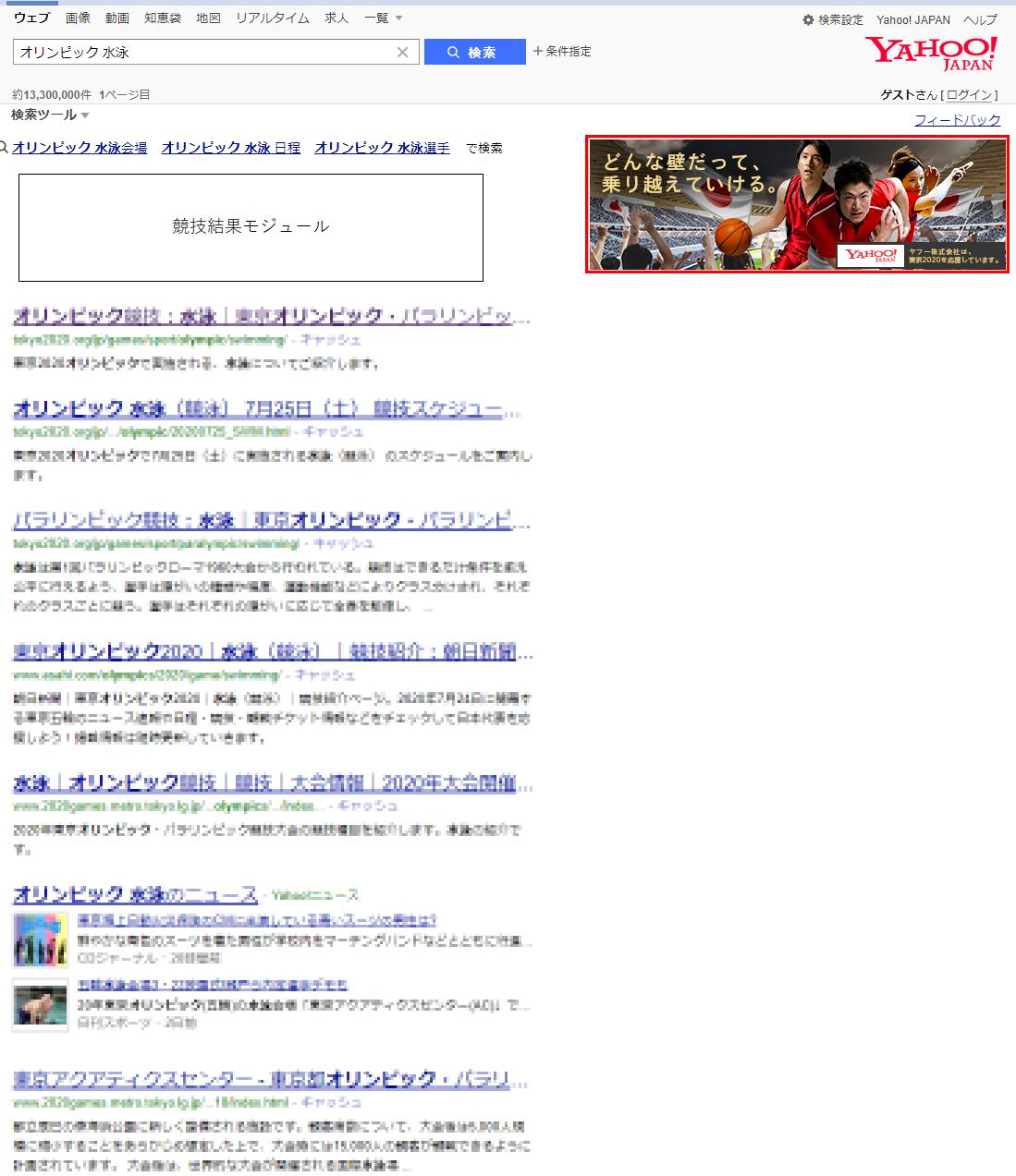 検索連動型広告(PC)