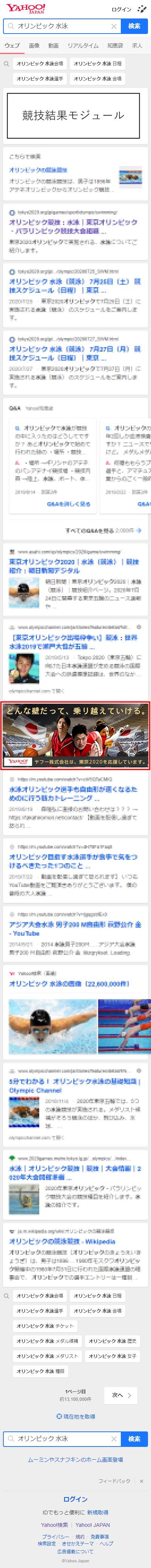 検索連動型ブランディング広告(スマートフォン)