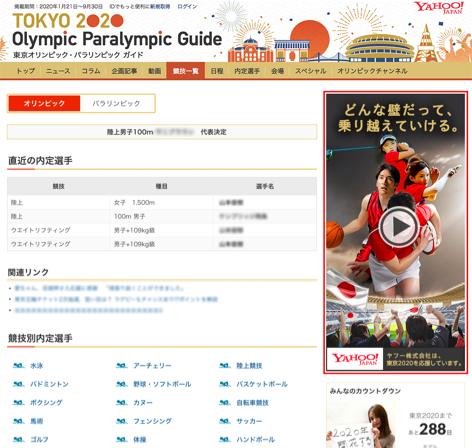 Yahoo! JAPAN 東京2020報道特集 プライムディスプレイ PC