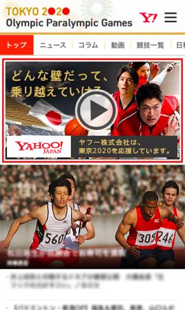 Yahoo! JAPAN 東京2020報道特集 トップパネル SP