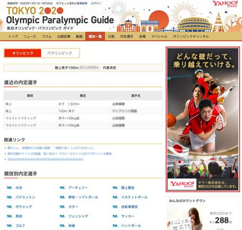 Yahoo! JAPAN 東京2020報道特集 競技 プライムディスプレイ PC