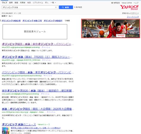 検索連動型ブランディング広告