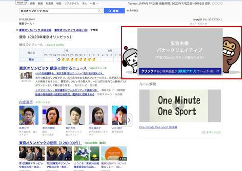 検索連動型ブランディング広告 カスタマイズ演出プラン