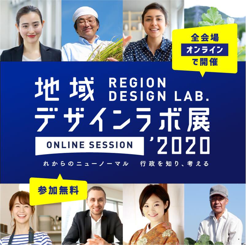 地域デザインラボ展2020