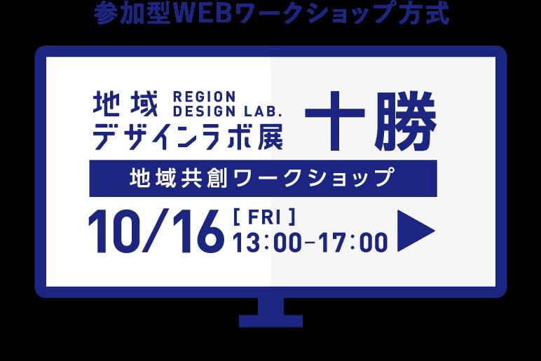 10/16(金)開催十勝(参加型WEBワークショップ形式)