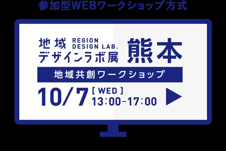 10/7(水)熊本(参加型WEBワークショップ形式)