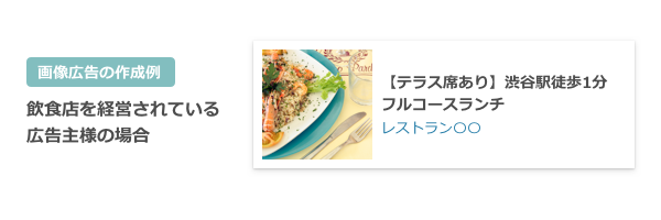 画像広告の作成例 飲食店を経営されている広告主様の場合