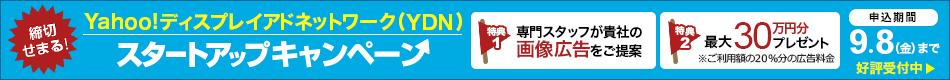 Yahoo!ディスプレイアドネットワーク(YDN)スタートアップキャンペーン