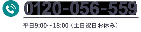 0120-056-559 平日9:00~18:00 (土日祝日お休み)