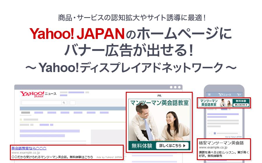 Yahoo! JAPANのホームページにバナー広告が出せる!〜Yahoo!ディスプレイアドネットワーク〜