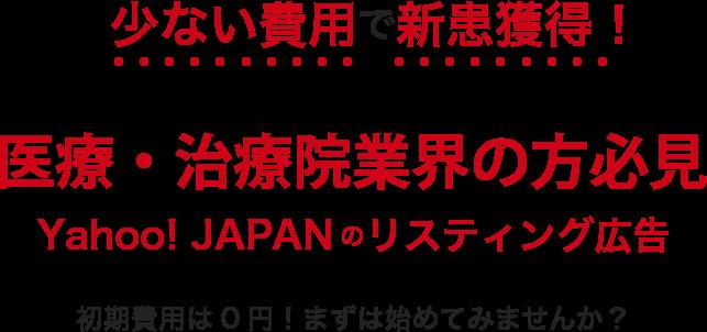 少ない費用で新患獲得!医療・治療院業界の方必見。Yahoo! JAPANのリスティング広告。初期費用は0円!まずは始めてみませんか?