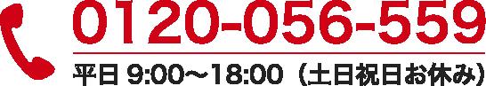 0120-056-559; 平日9:00〜18:00(土日祝日お休み)