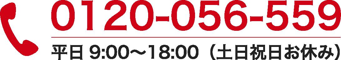 0120-056-559/平日9:00〜18:00(土日祝日お休み)