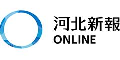河北新報 ONLINE NEWS