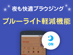 夜のブラウジングも快適に! Yahoo!ブラウザーにブルーライト軽減機能が登場!