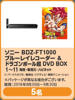 ソニー PlayStation® 4 ジェット・ブラック 500GB (CUH-2200AB01) & バンダイナムコエンターテインメント ドラゴンボール ファイターズ 5名 期間:2018年9月1日〜9月30日