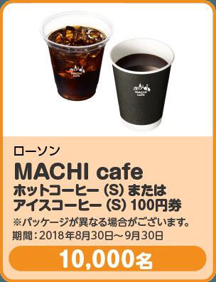 ローソン MACHI cafe ホットコーヒー(S)または アイスコーヒー(S)100円券 10,000名 期間:2018年9月1日〜9月30日
